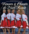 R�servation DANSES ET CHANTS DE NOEL RUSSE